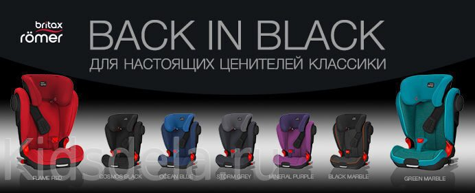 Автокресла Britax Romer серия Back in black